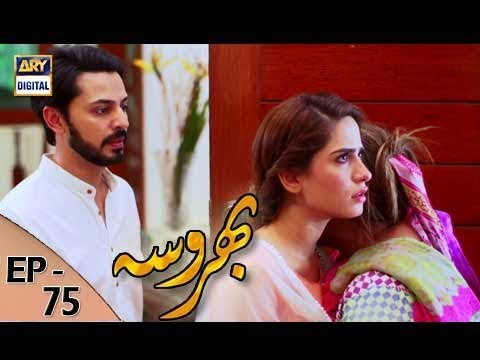 Bharosa - Ep 75 - 22nd August 2017 - ARY Digital Drama