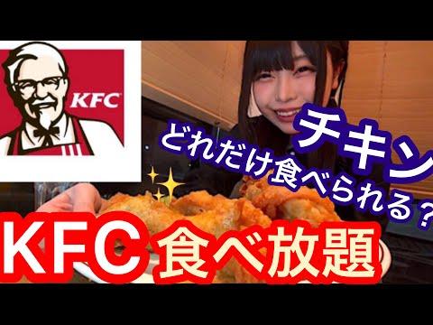 【大食い】夢のケンタッキー食べ放題!最高チキン何本食べれるのか?【三年食太郎】