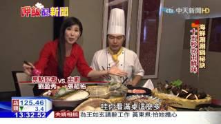 20151211中天新聞 頂級涮涮鍋 大龍蝦活鮑新鮮上桌