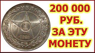 Редкая и ОЧЕНЬ ДОРОГАЯ разновидность монеты 1 рубль 1921 года.