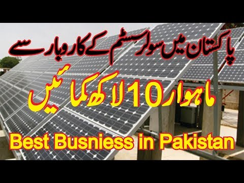 Solar System Business - Best Business in Pakistan 2018 (Pakistan ka bahtrin karobar solar system)
