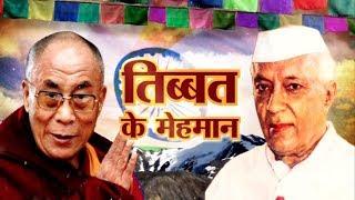 Special Report - Tibet ke Mehmaan