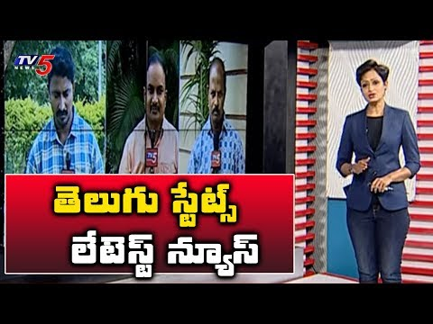 Telugu States | Special Bulletin | 13th November 2019| TV5 News teluguvoice