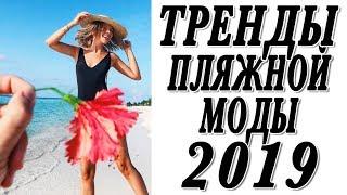ТРЕНДЫ КУПАЛЬНИКОВ ЛЕТО 2019 | ПЛЯЖНАЯ МОДА | ГДЕ КУПИТЬ | DARYA KAMALOVA