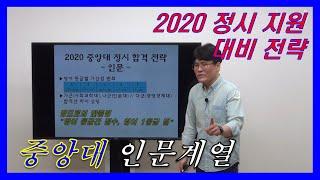[장프로] 2020 정시배치표 수능 등급 분석 입시설명…