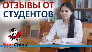 Обучение в Китае - Кумисай yourchina.kz