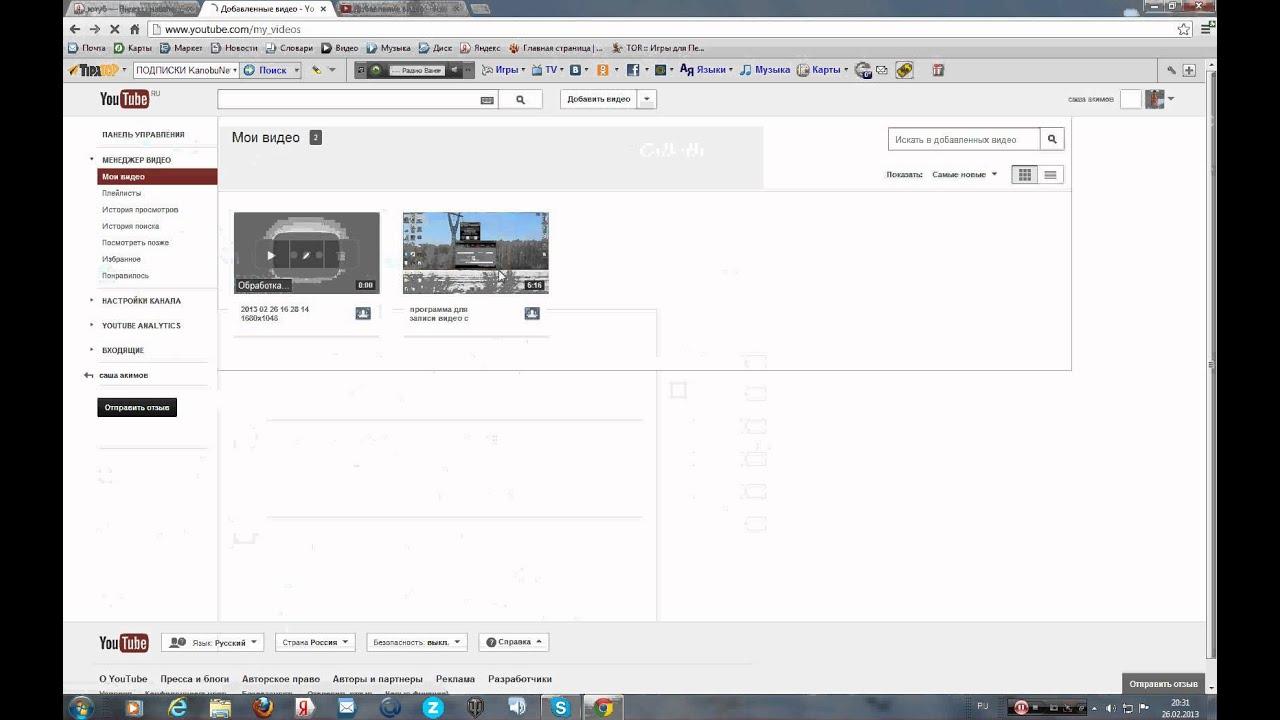 Как выложить видео в интернет