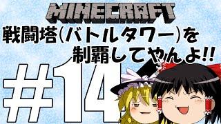【Minecraft】戦闘塔(バトルタワー)を制覇してやんよ!! #14【ゆっくり実況】