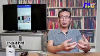 20分鐘速成OBS直播軟體教學 【DVW.TV影音報】