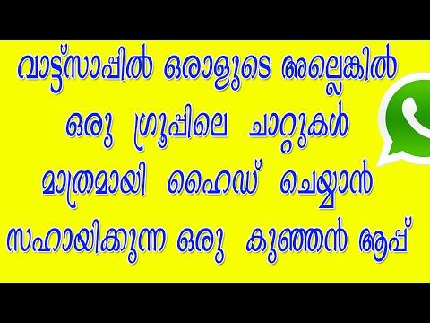 How To Lock Individual Chats On Whatsapp | English | Malayalam