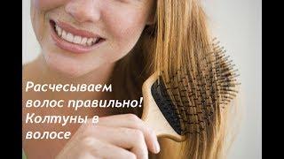 видео Как расчесать сильно запутанные волосы: лучшие советы