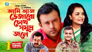 Video Ami Aaj Vejabo Chokh Somudro Jole | Telefilm | Riaz, Shaon | Humayun Ahmed download MP3, 3GP, MP4, WEBM, AVI, FLV Juni 2018