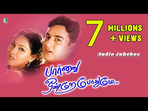 Parvai Ondre Podhume Tamil Movie Audio Jukebox (Full Songs)