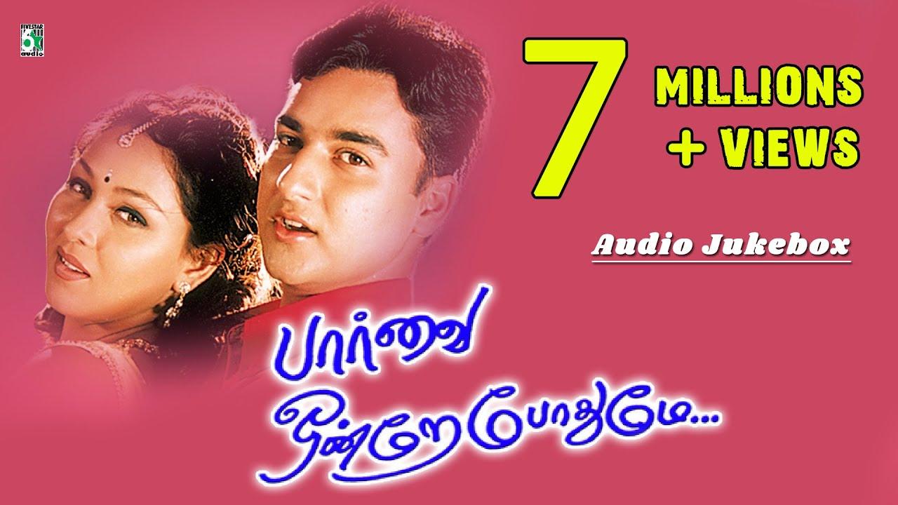 Parvai Ondre Podhume Tamil Movie Audio Jukebox (Full Songs