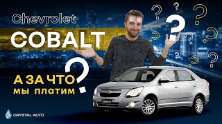 Chevrolet Cobalt / Обзорное видео / Кристалл Авто / Караганда