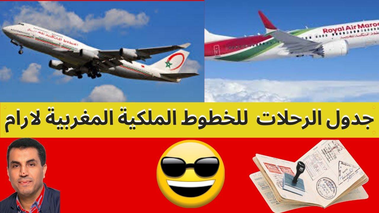 البرنامج المفصل الرسمي للرحلات الجوية للخطوط الملكية المغربية