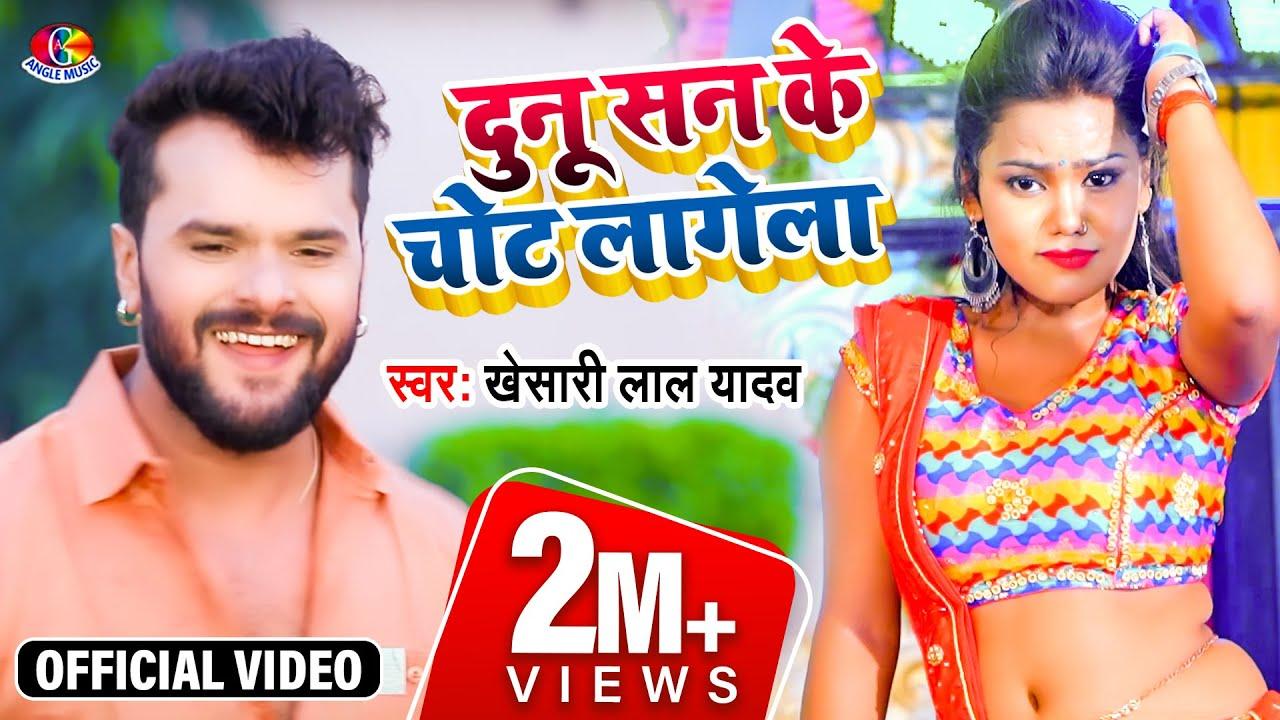 Dunu san ke chot lagela   mal bhetai mela mein   khesari lal youtube.