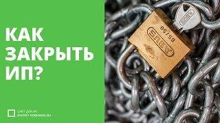 видео Как закрыть ИП с долгами в 2016 году: пошаговая инструкция