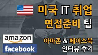 [미국 IT취업] 면접 준비 Tips &  아마존  페…