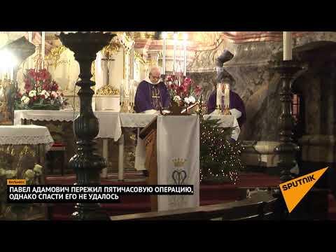 В Вильнюсе прошла панихида по убитому мэру Гданьска