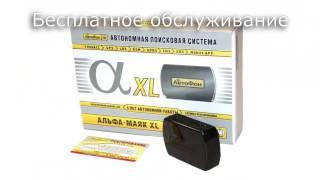 GPS маяк АвтоФон Альфа XL магнит-ДО 5  ЛЕТ АВТОНОМНОЙ РАБОТЫ