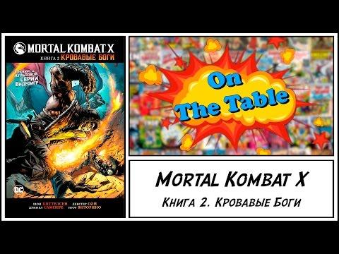 Комикс   Mortal Kombat X  Книга 3  Кровавый остров