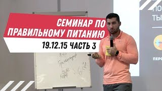 19.12.15 СЕМИНАР ПО ПРАВИЛЬНОМУ ПИТАНИЮ.ИЛЬЯ КОЗЛОВ ЧАСТЬ 3
