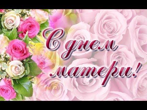 Поздравляю с Днём матери