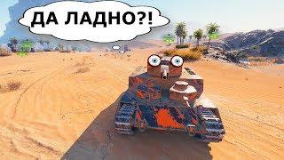 ТАНКИ Приколы, БАГ и крутые ШОТЫ в World of Tanks #173
