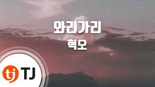[TJ노래방 / 여자키] 와리가리 - 혁오 (Comes And Goes - Hyukoh) / TJ Karaoke