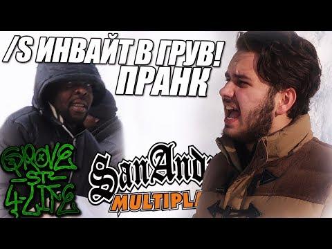 ПРАНК: GTA SAMP в РЕАЛЬНОЙ ЖИЗНИ | ВЫПУСК #1 thumbnail