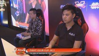 FightClub Cup 2017 KOF XIV Grand Final Xiaohai vs ET