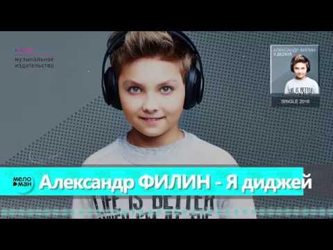 Александр Филин - Я диджей