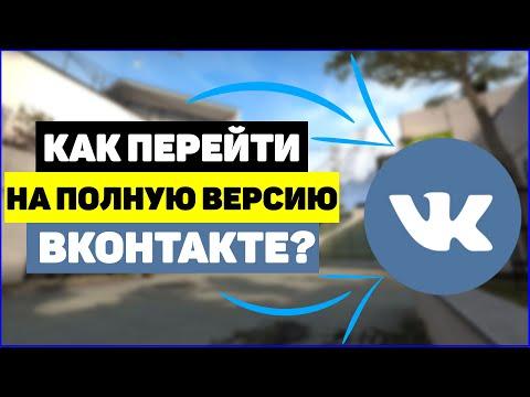 Как перейти на полную версию Вконтакте?