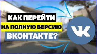 Как перейти на полную версию Вконтакте?(Читайте тут http://workion.ru/kak-perejti-na-polnuyu-versiyu-vkontakte.html Вы часто пользуетесь социальными сетями и уже успели обзаве..., 2015-03-15T12:51:42.000Z)