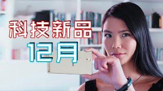 15件必睇科技新品🚮🖥🎮Ep.18   12月2019