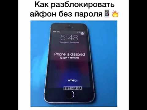 как разблокировать айфон забыла пароль заработной платой руб