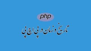 PHP تاریخ و زمان در پیاچپی