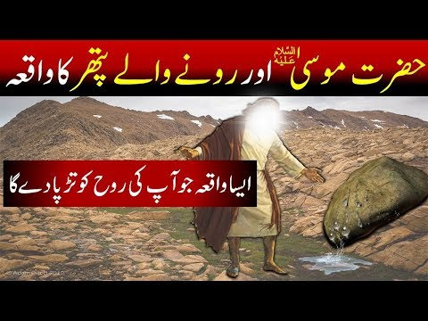 Hazrat Musa AS aor Rone Wala Pathar || Story of Prophet Mosa A.S || पत्थर || Stone || پتھر