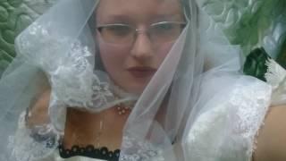 Невеста в очках. Белое платье, фата и диадема. Мой свадебный наряд.
