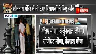 BJP की बाड़ेबंदी में ये 20 विधायक पहुंचे Gujarat | Rajasthan Political Crisis