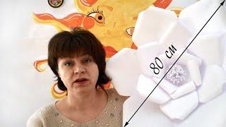 DIY / МК Большой цветок из бумаги с выкройками (для фотозоны, свадьбы и т.д.)/ Giant paper flowers