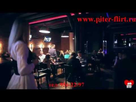 знакомства всанкт петербурге