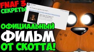 - Five Nights At Freddy s 3 ОФИЦИАЛЬНЫЙ ФИЛЬМ ОТ СКОТТА 5 ночей с фредди