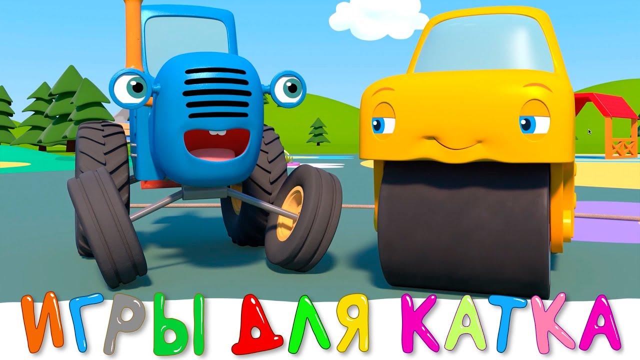 ИГРЫ ДЛЯ ДРУГА - Синий трактор на детской площадке - Мультфильм для детей