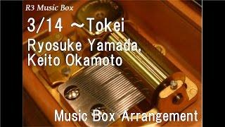 3/14 ~Tokei/Ryosuke Yamada, Keito Okamoto(Hey! Say! JUMP) [Music Box]
