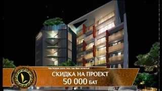 Недвижимость в Тайланде (Паттайя), Купить квартиру в Паттайе, Новостройки, проект Sky Light(За более подробной информацией свяжитесь с нами. Наши контакты: наш сайт http://thailuxmedia.com наш..., 2013-11-11T13:48:20.000Z)