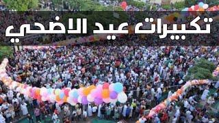تكبيرات عيد الاضحي 2020-1441 تكبيرات العيد mp3 بالكلمات HD