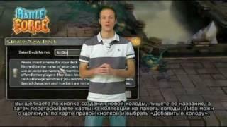Battleforge - Обучение, урок шестой