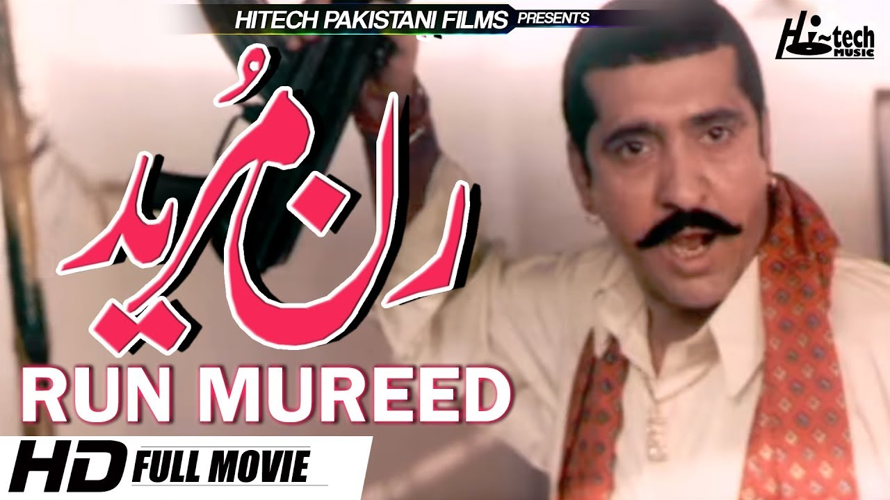 RUN MUREED (NEW FULL MOVIE) ZAFRI KHAN, SHEEZA & SAJAN ABBAS - OFFICIAL - HI-TECH PAKISTANI FILM